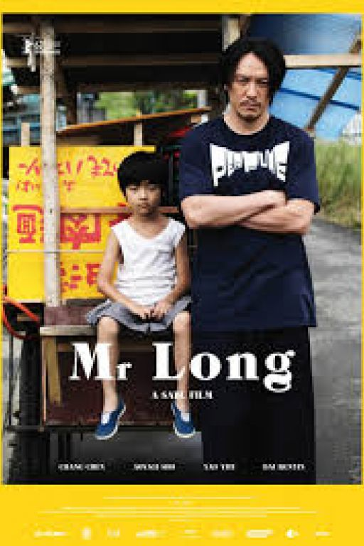 Mr. Long DVD10.159 Image