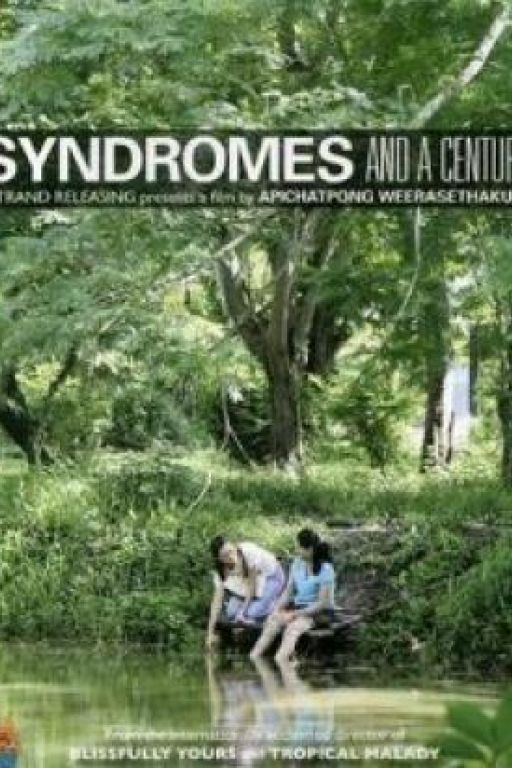 Syndromes and a century - Sang sattawat (OmeU) DVD8412