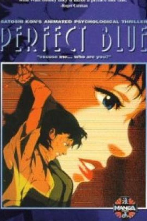 Perfect Blue - Pafekuto Buru DVD8618