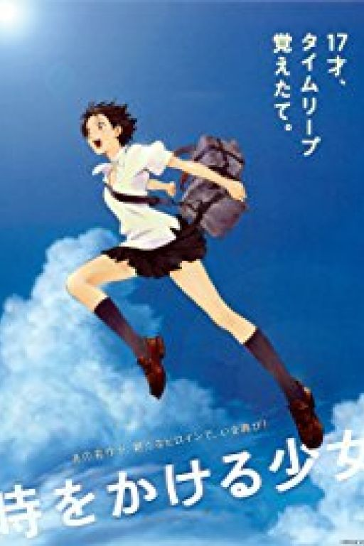 The Girl Who Leapt Through Time - Das Mädchen, das durch die Zeit sprang - Toki o kakeru shôjo (Coming Soon on DVD at Filmkunstbar Fitzcarraldo)