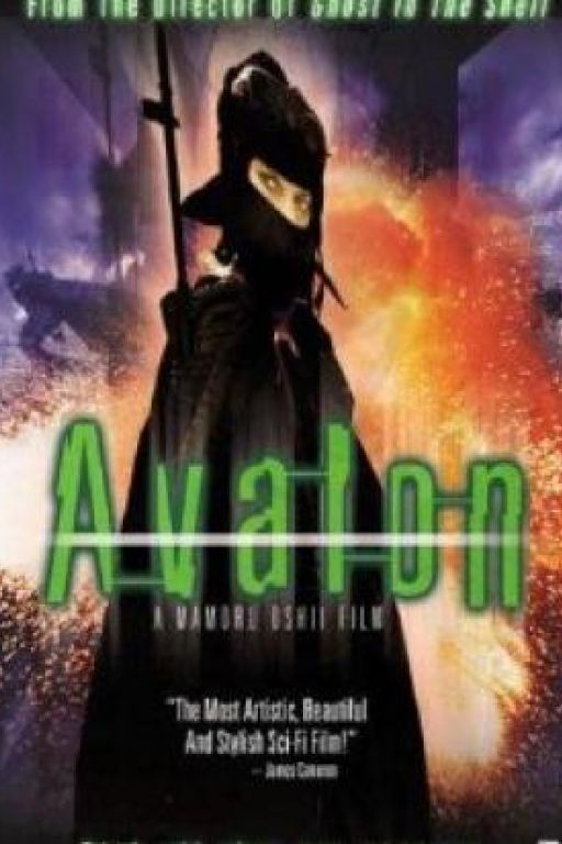 Avalon (2001) DVD298