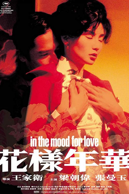 In The Mood For Love DVD 1720 Image