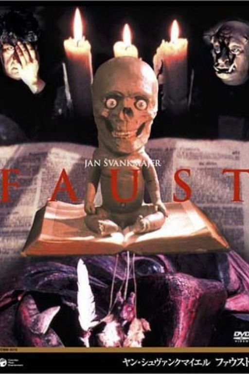 Faust (1994) (Rating 8,0) DVD4901