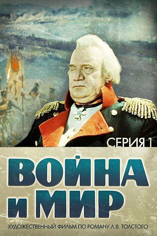 War and peace - Voyna i mir (1967) (Rating 9,0) (OmeU) DVD5575